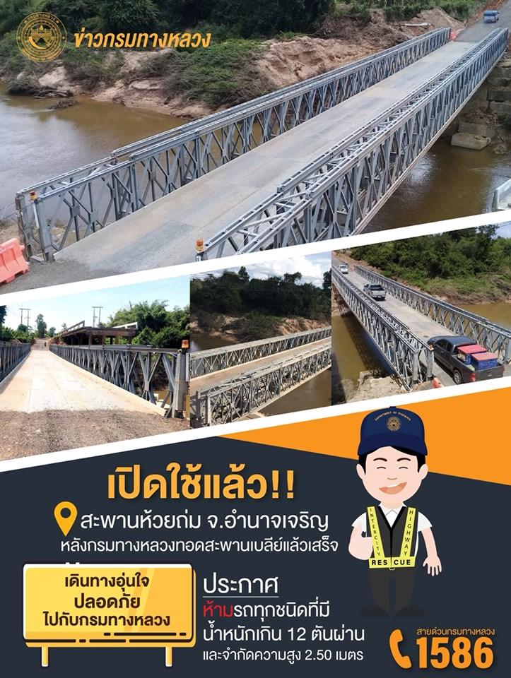 #ข่าวประชาสัมพันธ์ #สะพานห้วยถ่มเปิดใช้แล้ว!! ขอให้ประชาชนผู้ใช้ทางโปรดใช้ความระมัดระวังในการเดินทาง ปฏิบัติตามป้ายเตือน ป้ายแนะนำ และคำแนะนำของเจ้าหน้าที่อย่างเคร่งครัด https://goo.gl/maps/oNqwJh7ZGwLWCLJW8หากประชาชนต้องการสอบถามสภาพเส้นทาง สภาพการจราจร หรือ ต้องการความช่วยเหลือสามารถติดต่อ ได้ที่สำนักงานแขวงทางหลวง หมวดทางหลวงในพื้นที่ #โปรดปฏิบัติตามป้ายแจ้งเตือนอย่างเคร่งครัด  #แขวงทางหลวงมุกดาหาร #สายด่วนกรมทางหลวง1586 #โทรฟรีทุกเครือข่ายตลอด 24 ชั่วโมง